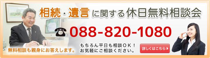 相続・遺言に関する休日無料相談会 088-820-1080 無料相談も親身にお答えします!